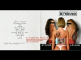 Группа Воровайки Второй альбом 2001