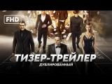 RUS   Тизер-трейлер: «За гранью реальности», 2018
