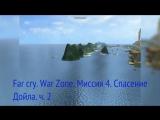 Far cry. War Zone. Миссия 4. Спасение Дойла. Часть 2. В записи опечатка, вместо 4, 2 часть.