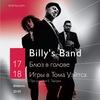 Billy's Band | 17, 18 Февраля | Эрарта Сцена