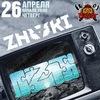 ZNAKI    25 апреля    Томск