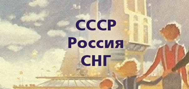vk.com/pages?oid=-137657941&p=СССР