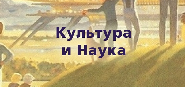 vk.com/pages?oid=-137657941&p=Культура_Наука
