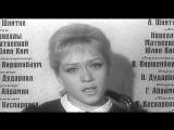 Алиса Фрейндлих- песня о луне 1965 год