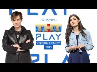 ТНТ PLAY - FOOTBALL PARTY 2018: Александр Шепс и Ариана Лолаева (День 4)