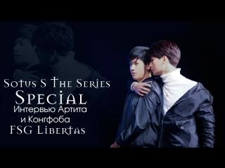 [FSG Libertas] Sotus S The Series Special DVD / Сотус С / Интервью с Артитом и Конгфобом