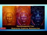 Ведическое пророчество о возрождении СССР к 2020 г. Пророки и предсказатели (4 с