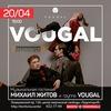Музыкальная гостиная: Михаил Житов и Vougal