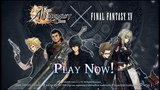 THE ALCHEMIST CODE x FINAL FANTASY XV - LIMITED TIME COLLABORATION