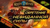 ОБРЕТЕНИЕ НЕВИДАННОЙ СИЛЫ Beasts Battle 2 Прохождение #7