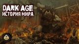 Dark Age История мира