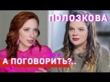 Вера Полозкова - о травле на ТВ, предательстве тусовки, родах дома и стихах __ А поговорить