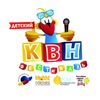 Международный фестиваль детских команд КВН