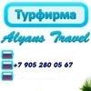 """Турфирма """"Alyans Travel"""" 8-905-280-05-67"""
