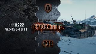 EpicBattle #98: 111ff222 / WZ-120-1G FT World of Tanks