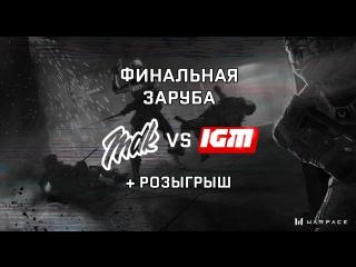 MDK vs IGM | Матч реванш и финальный розыгрыш призов!