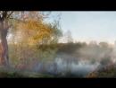 Ярослав Сумишевский и Лена Василёк -  А над речкой туман_HD.mp4