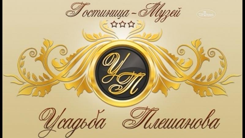 Гостиница музей Усадьба Плешанова Город Ростов Великий Ярославская область