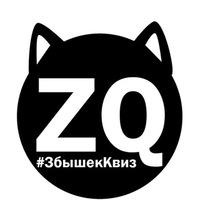 Збышек КВИЗ // Битва Мудрецов (Москва)