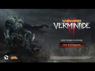 Warhammer Vermintide 2  Релизный трейлер