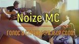 Noize MC - Голос &amp Струны (разбор соло)