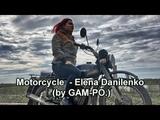 motorcycle - Elena Danilenko (by GAM-PO.)