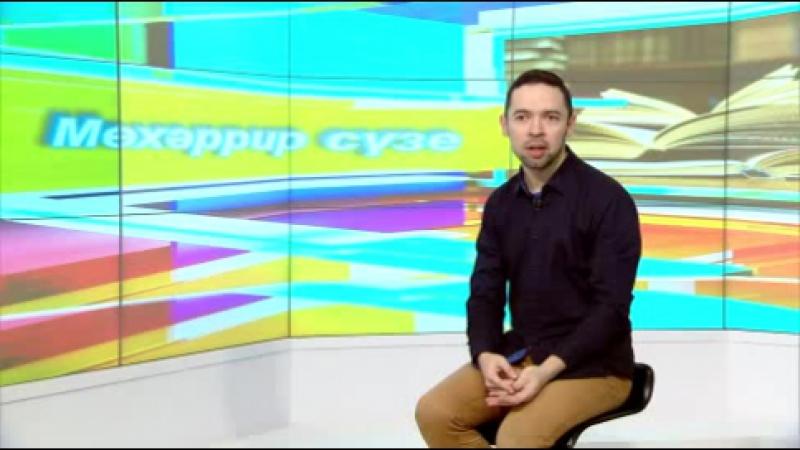 ТНВ, Манзара, Мөхәррир сүзе, 15.01.2018