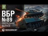 Последний выпуск. Моменты из World of Tanks. ВБР №89