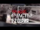 Чужое счастье 1-2 серия 09.03.2017