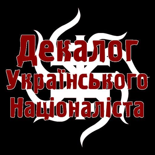 Кому Вниз альбом Декалог Українського Націоналіста