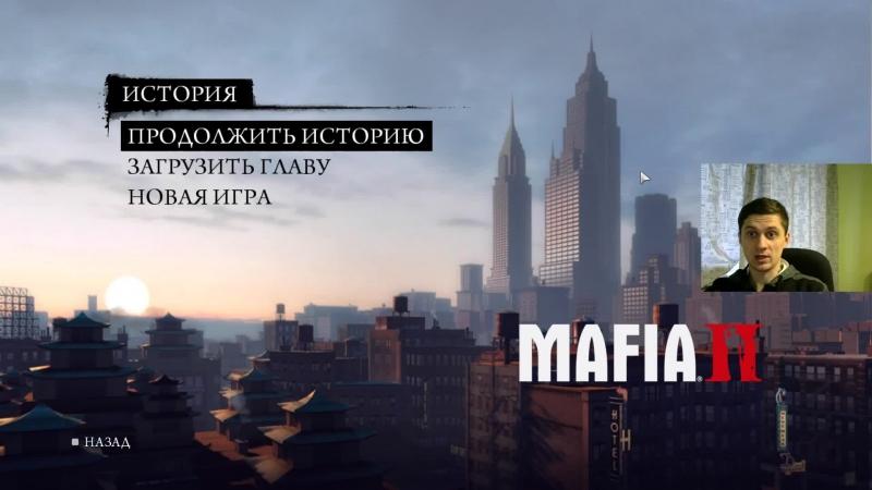 Прохождение Mafia 2! Часть 3