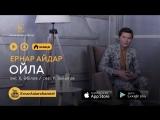 Ернар Айдар - Ойла