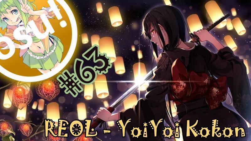 Osu REOL YoiYoi Kokon Hard Смотри описание