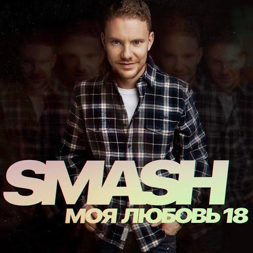 Smash альбом Моя любовь 18