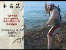 Центр контроля ХАНМИ НО КАМАЭ Смирнов А Е КИПР 2002