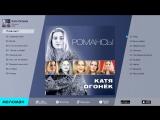 Катя Огонёк - Романсы (Альбом 2011 г)
