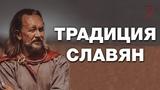 КультуРа Предков, Язычество Славян, Виталий Сундаков Paganism of the Slavs, Vitaly Sundakov