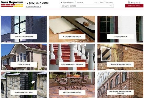 Обновление сайта компании Балт Керамик