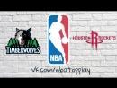 Minnesota Timberwolves vs Houston Rockets February 23, 2018 2017-18 NBA Season / Виасат / Viasat Sport HD RU