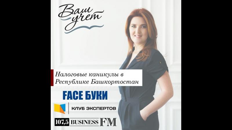 FACE БУКИ Налоговые каникулы в Республике Башкортостан эксперт Любовь Едренкина