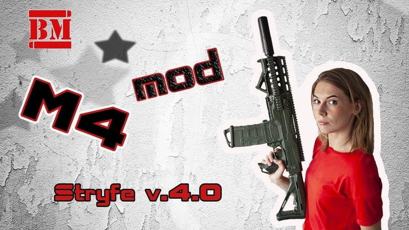 M4 MOD Stryfe ver 4 0