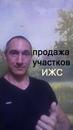 Фотоальбом человека Вячеслава Иванкова