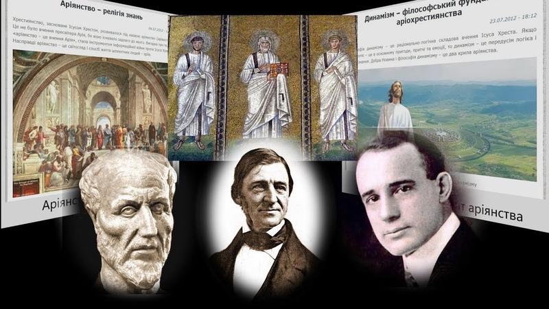 Нове аріянство світогляд релігія філософія політологія практика
