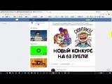 Новые стикеры ВК + конкурс от группы Бесплатные стикеры БОТ   Музыка: Зомб feat. DJ Mikis – Давай поспорим (feat. DJ Mikis)