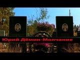 Юрий Дёмин- Молчание