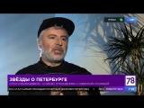 Звезды о Петербурге Сосо Павлиашвили