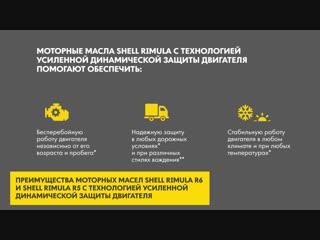 Преимущества моторных масел shell rimula r6 и shell rimula r5 с технологией усиленной динамической защиты двигателя