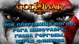 God of War III Remastered - все сокровища богов, рога минотавра, глаза горгоны, перья феникса