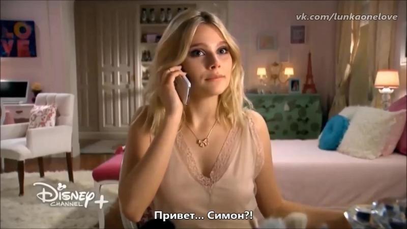 «Soy Luna 2» - перевод разговора Амбар и Симона по телефону (53 серия).