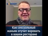 Олег Назаров приглашает рестораторов Юга России на свой новый семинар.